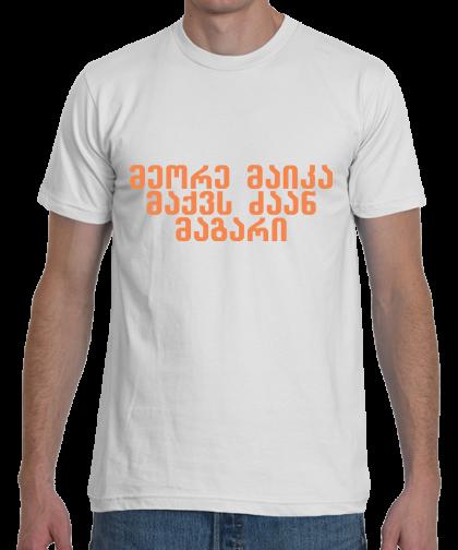 ქართული 109